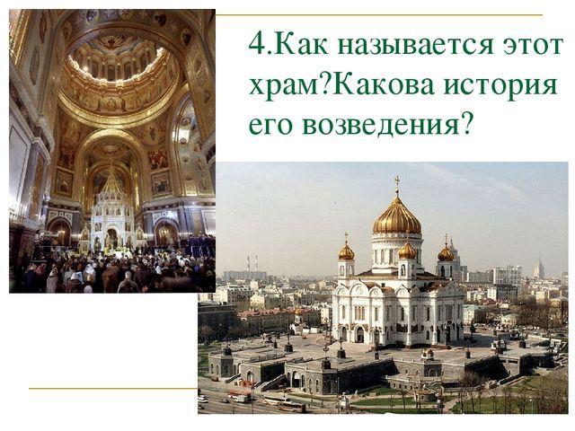 4.Как называется этот храм?Какова история его возведения?
