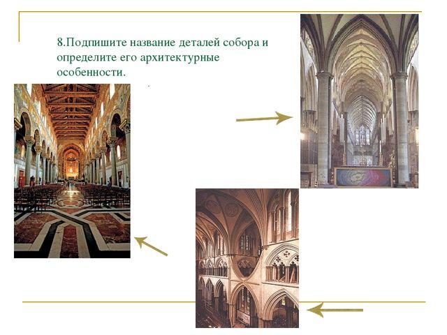 8.Подпишите название деталей собора и определите его архитектурные особенност...