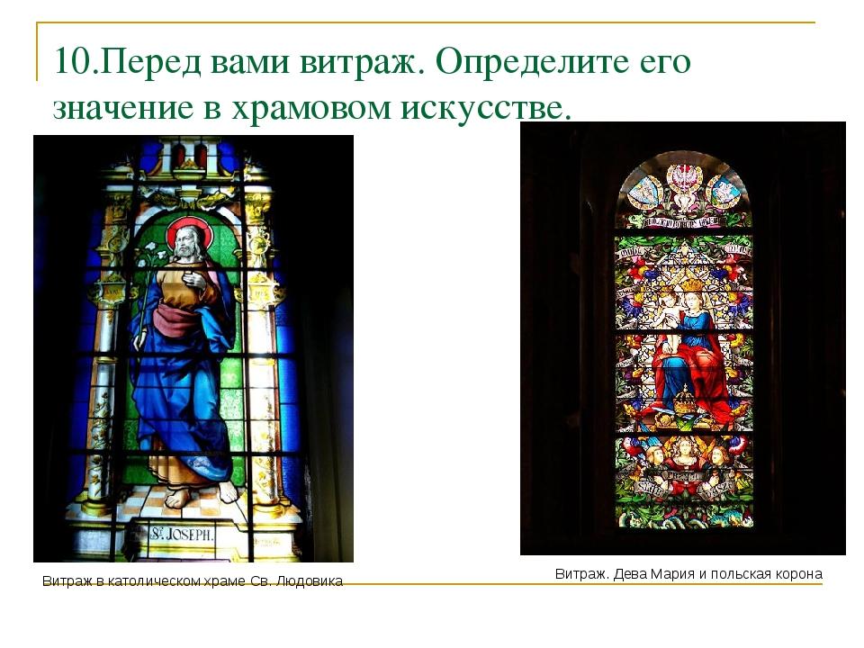 10.Перед вами витраж. Определите его значение в храмовом искусстве. Витраж в...