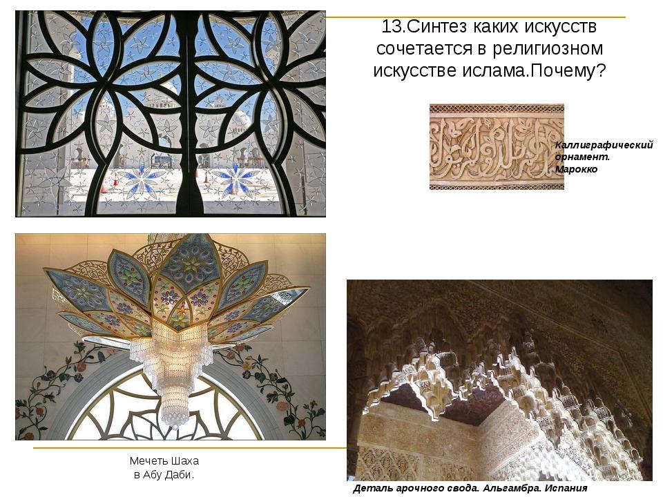 13.Синтез каких искусств сочетается в религиозном искусстве ислама.Почему? Де...