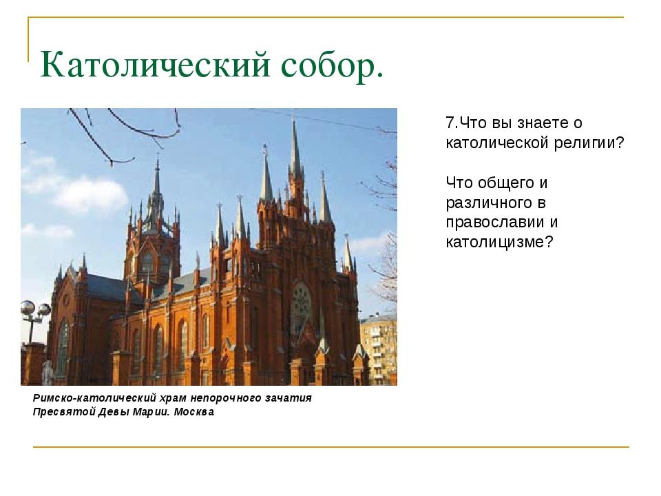 Католический собор. 7.Что вы знаете о католической религии? Что общего и разл...