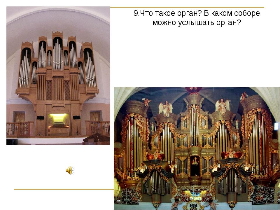 9 9.Что такое орган? В каком соборе можно услышать орган?