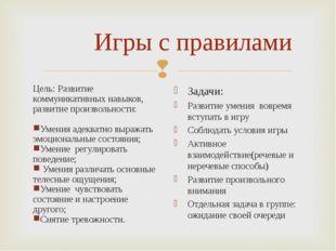 Игры с правилами Цель: Развитие коммуникативных навыков, развитие произвольн