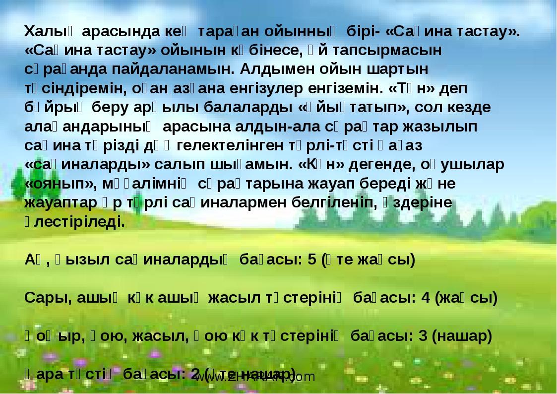 Халық арасында кең тараған ойынның бірі- «Сақина тастау». «Сақина тастау» ойы...
