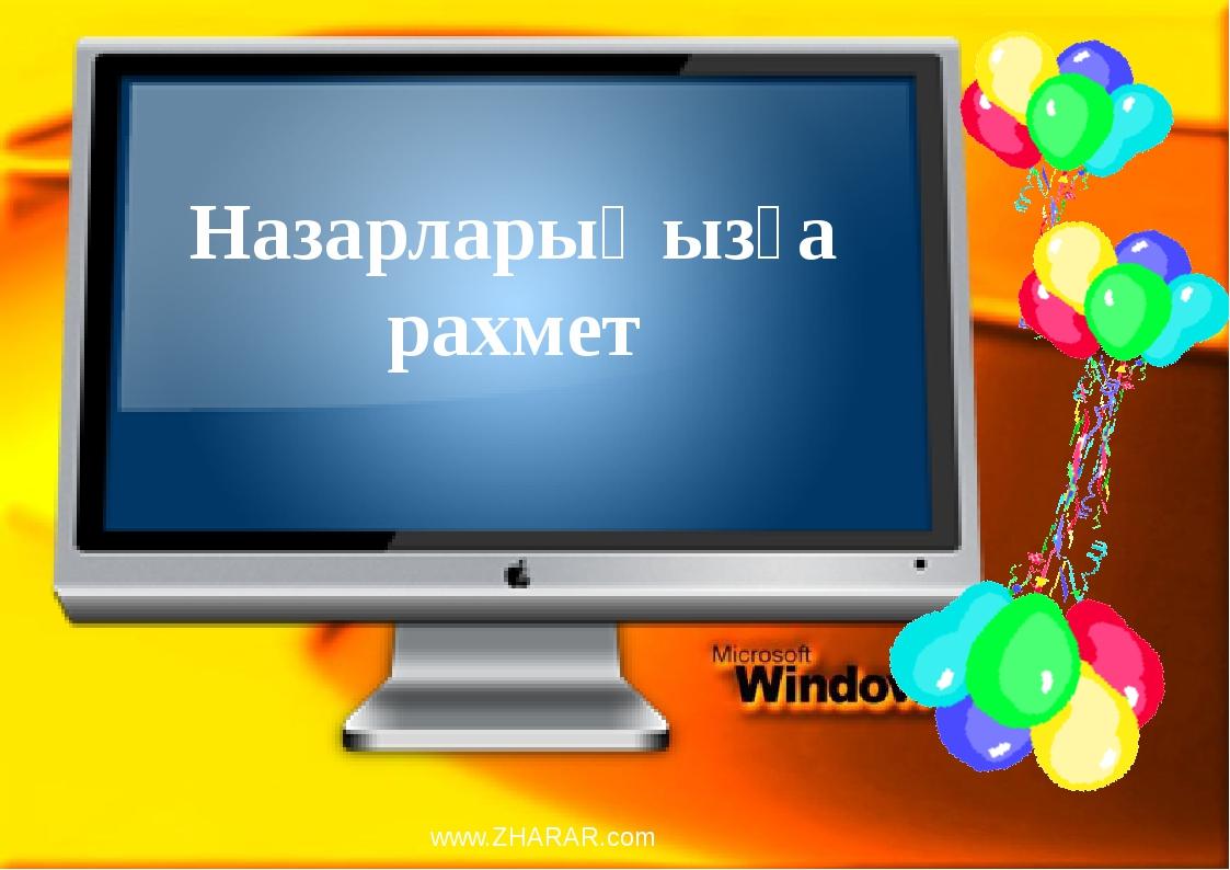 Назарларыңызға рахмет www.ZHARAR.com