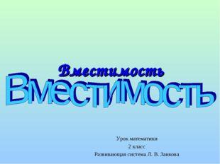 Вместимость Урок математики 2 класс Развивающая система Л. В. Занкова