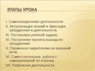 I. Самоопределение деятельности II. Актуализация знаний и фиксация затруднени