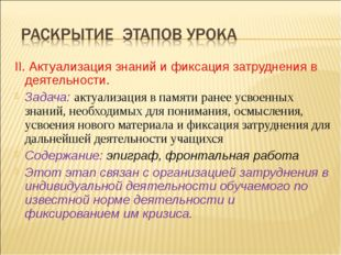 II. Актуализация знаний и фиксация затруднения в деятельности. Задача: актуал