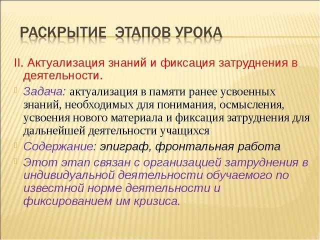 II. Актуализация знаний и фиксация затруднения в деятельности. Задача: актуал...