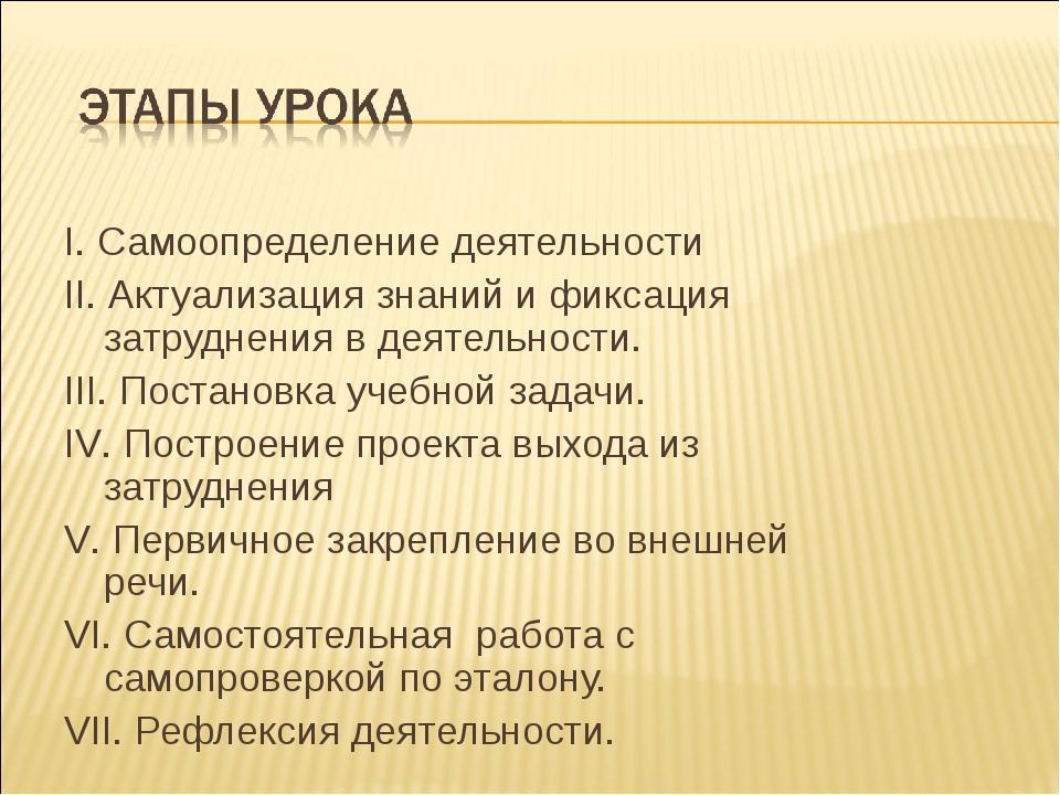 I. Самоопределение деятельности II. Актуализация знаний и фиксация затруднени...