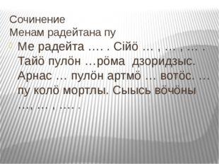 Сочинение Менам радейтана пу Ме радейта …. . Сiйö … , … , … . Тайö пулöн …рöм