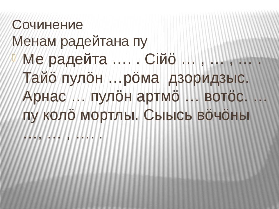 Сочинение Менам радейтана пу Ме радейта …. . Сiйö … , … , … . Тайö пулöн …рöм...