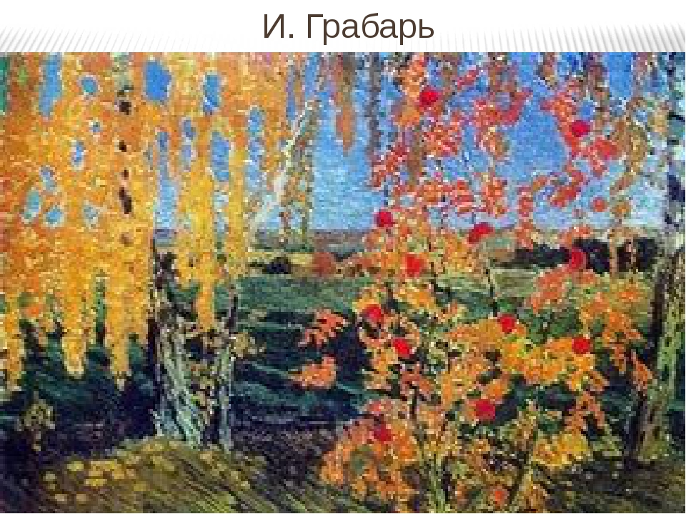И. Грабарь