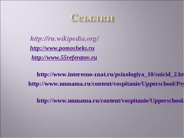 http://ru.wikipedia.org/  http://ru.wikipedia.org/  http://www.pomosheks.ru...