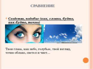 СРАВНЕНИЕ Сходство, подобие (как, словно, будто, как будто, точно) Твои глаза