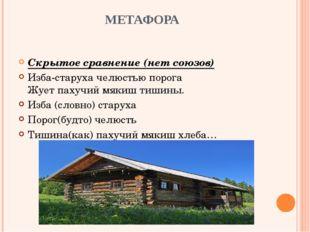 МЕТАФОРА Скрытое сравнение (нет союзов) Изба-старуха челюстью порога Жует пах