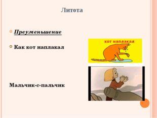 Литота Преуменьшение Как кот наплакал Мальчик-с-пальчик