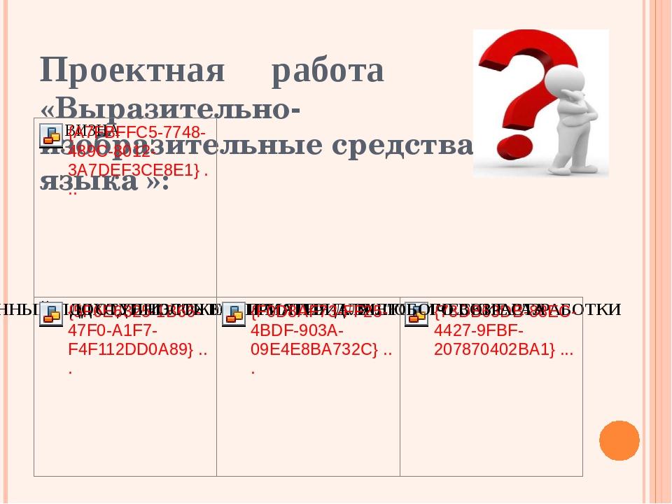 Проектная работа «Выразительно-изобразительные средства языка »: