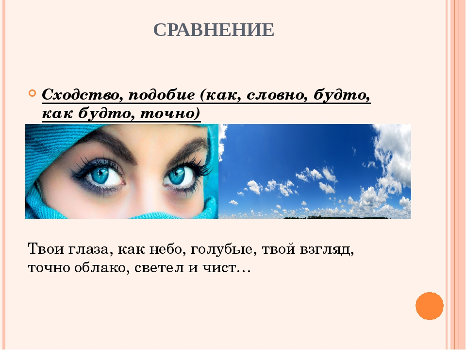 СРАВНЕНИЕ Сходство, подобие (как, словно, будто, как будто, точно) Твои глаза...