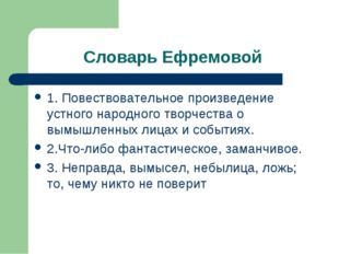 Словарь Ефремовой 1. Повествовательное произведение устного народного творчес