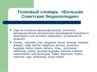 Толковый словарь «Большая Советская Энциклопедия» Один из основных жанров фол