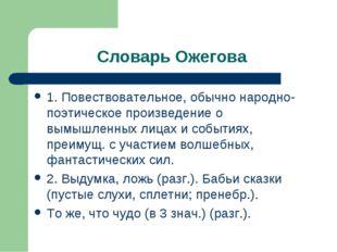Словарь Ожегова 1. Повествовательное, обычно народно-поэтическое произведение