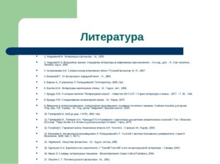 Литература 1. Азадовский М. Литература и фольклор. - М., 1935. 2. Андреев Ю.А