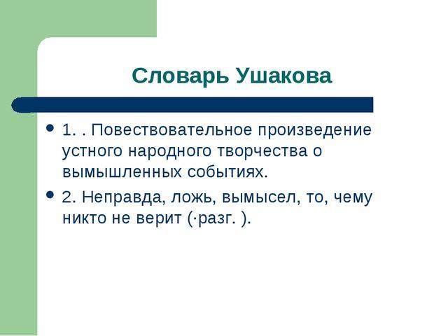 Словарь Ушакова 1. . Повествовательное произведение устного народного творчес...