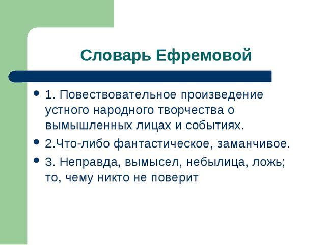 Словарь Ефремовой 1. Повествовательное произведение устного народного творчес...