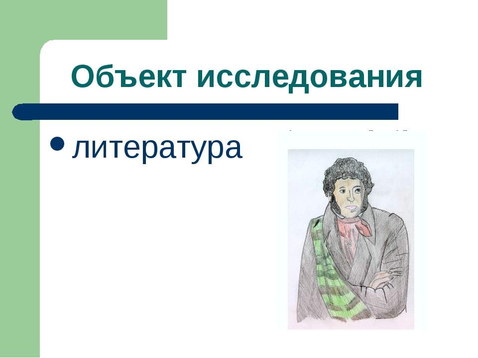 Объект исследования литература