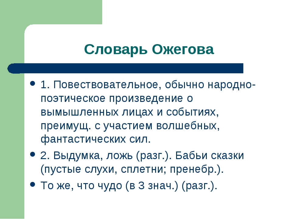 Словарь Ожегова 1. Повествовательное, обычно народно-поэтическое произведение...