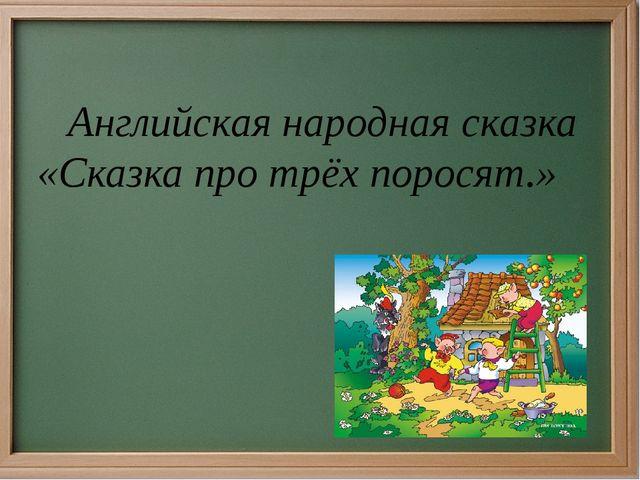 Английская народная сказка «Сказка про трёх поросят.»