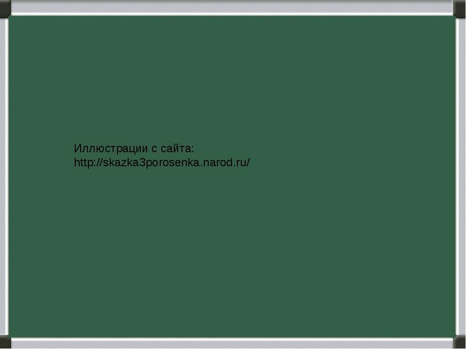 Иллюстрации с сайта: http://skazka3porosenka.narod.ru/