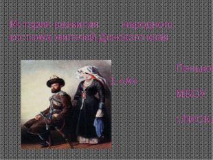 История развития народного костюма жителей Донского края Пенькова Виктория 11