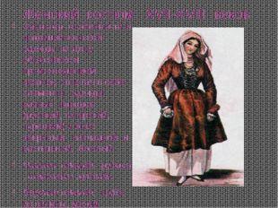Женский костюм XVII-XVIII веков Характер, особенности и традиции женской одеж