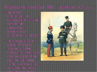 Мужской костюм XIX - начало XX веков Красивая, помпезная, но малоудобная форм