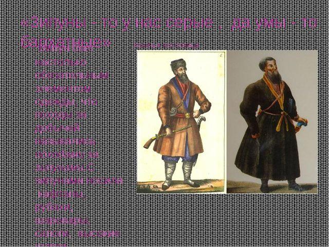 «Зипуны - то у нас серые , да умы - то бархатные» Казачья пословица Зипун был...