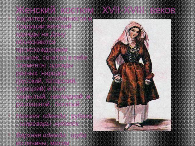 Женский костюм XVII-XVIII веков Характер, особенности и традиции женской одеж...