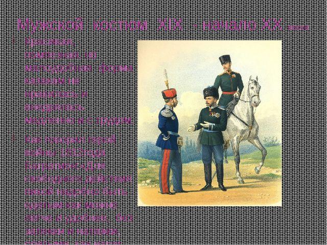 Мужской костюм XIX - начало XX веков Красивая, помпезная, но малоудобная форм...