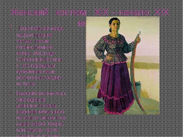 Женский костюм XIX – начало XIX веков Европейская мода на Дон пришла только п...