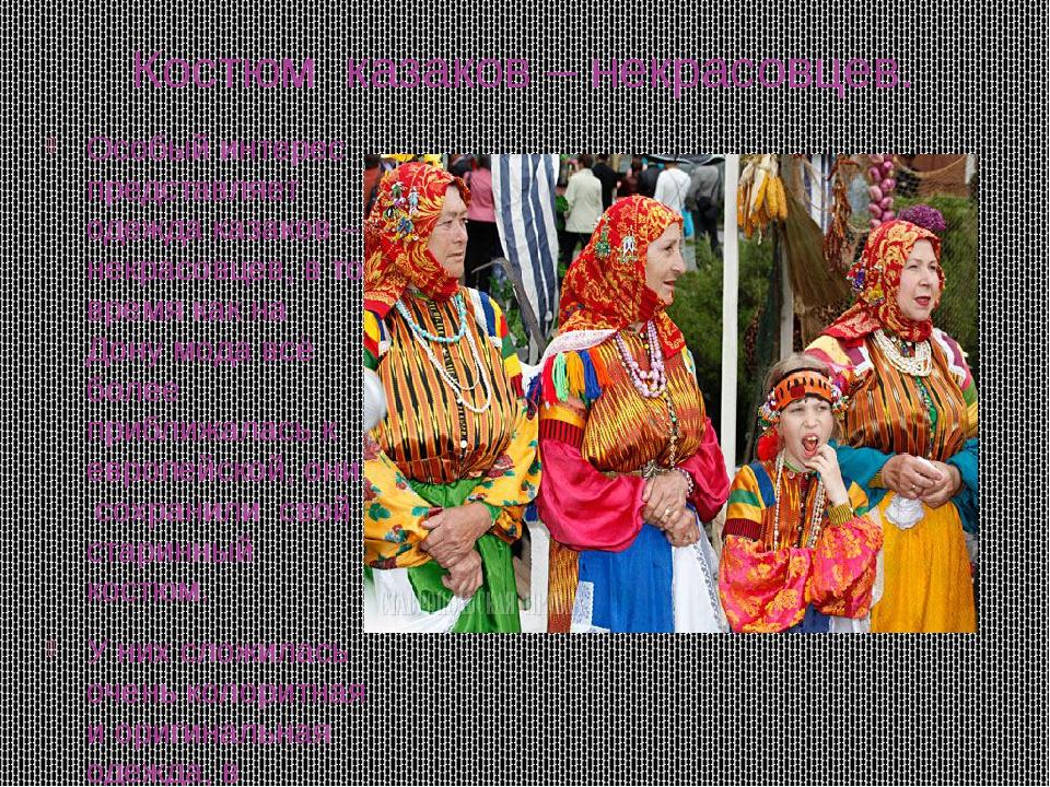 Костюм казаков – некрасовцев. Особый интерес представляет одежда казаков – не...