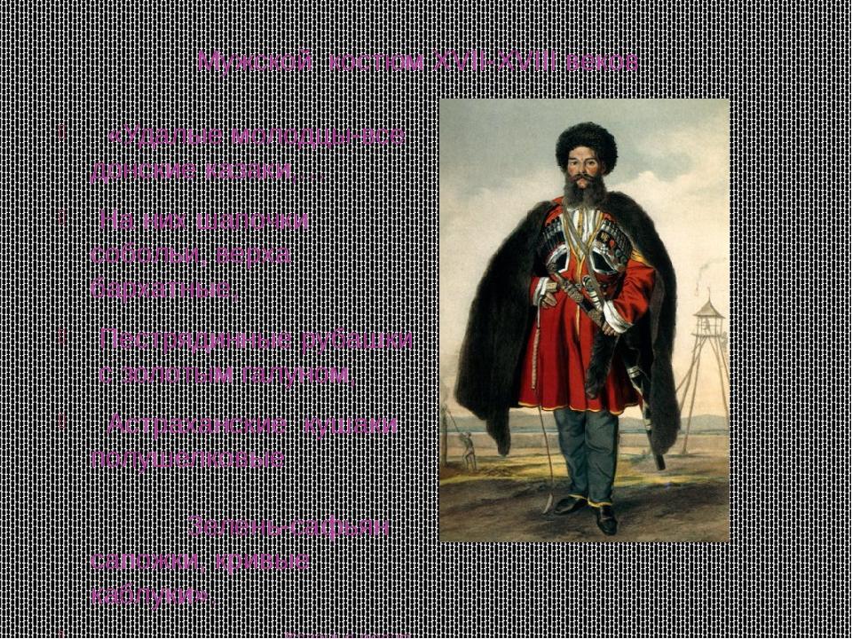 Мужской костюм XVII-XVIII веков «Удалые молодцы-все донские казаки,… На них ш...
