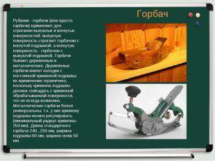 Горбач Рубанки - горбачи (или просто горбачи) применяют для строгания выпукл