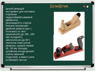 Шлифтик ручной режущий инструмент для чистового строгания труднообрабатываем
