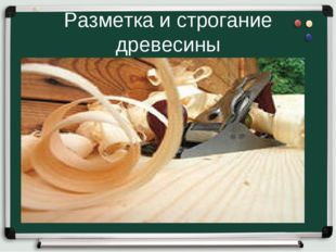 Разметка и строгание древесины