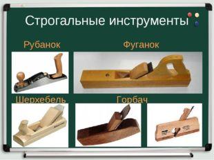 Строгальные инструменты Рубанок Фуганок Шерхебель Горбач Калёвка