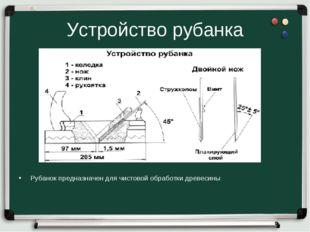 Устройство рубанка Рубанок предназначен для чистовой обработки древесины