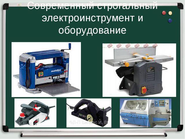 Современный строгальный электроинструмент и оборудование