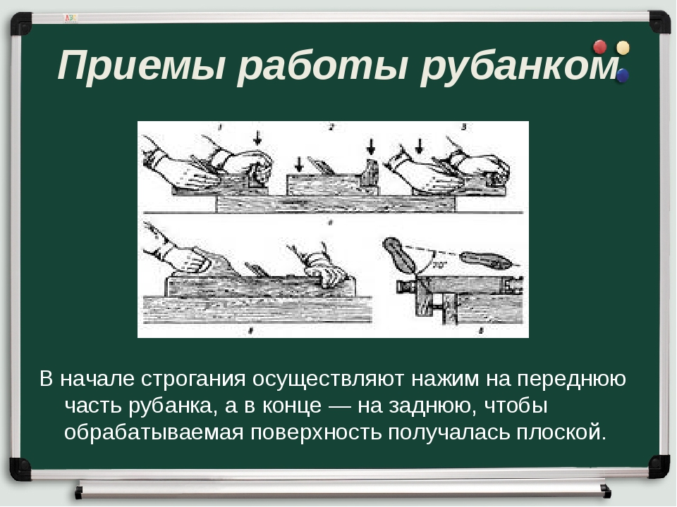Приемы работы рубанком В начале строгания осуществляют нажим на переднюю част...