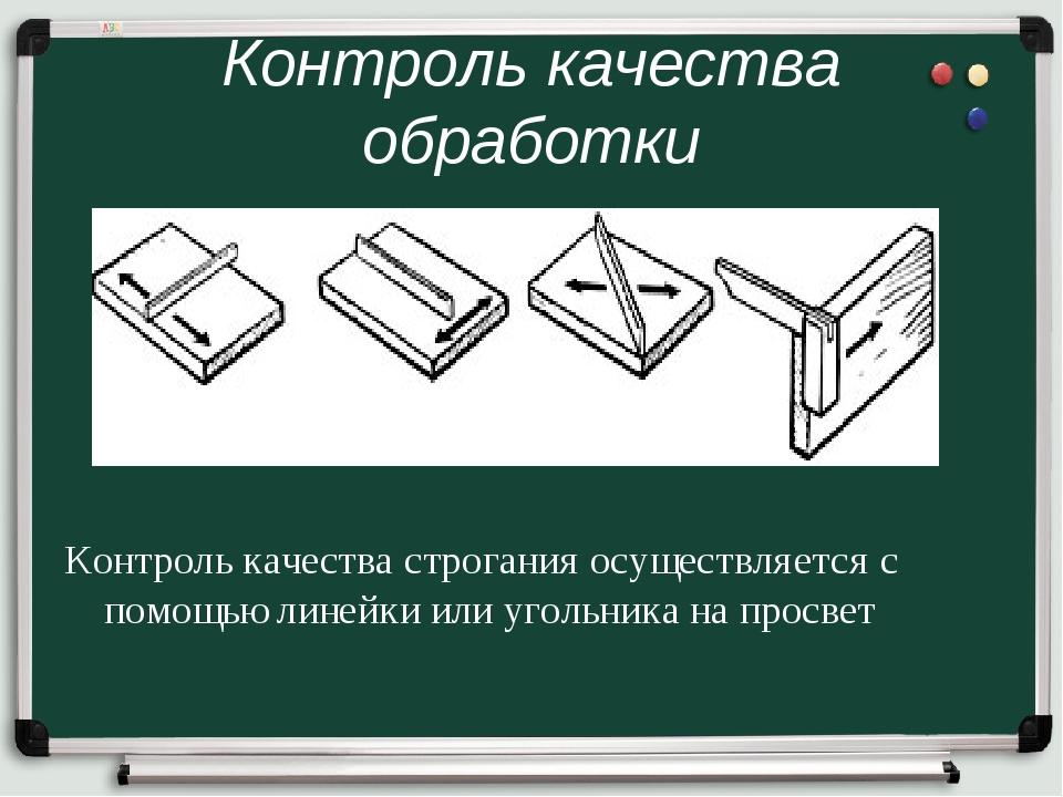 Контроль качества обработки Контроль качества строгания осуществляется с помо...